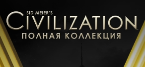 Sid Meier's Civilization V: The Complete Edition фото