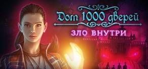 House of 1000 Doors: Evil Inside фото