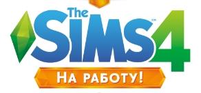 The Sims 4. На работу!