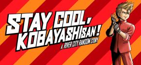 STAY COOL, KOBAYASHI-SAN!: A RIVER CITY RANSOM STORY фото