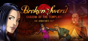 Broken Sword: Director's Cut фото