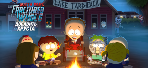 South Park: The Fractured But Whole – Добавить хруста DLC фото