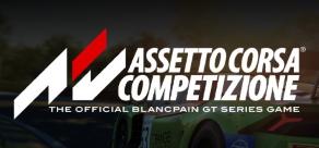 Assetto Corsa Competizione фото