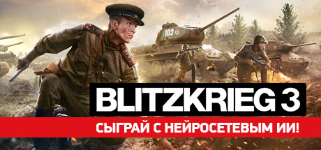 Blitzkrieg 3. Deluxe Edition фото