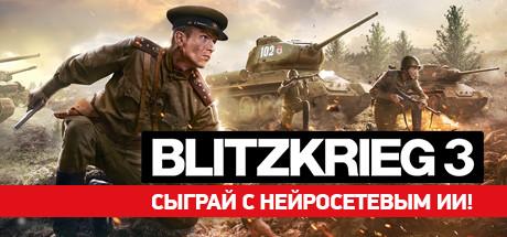 Blitzkrieg 3 фото