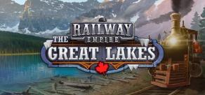 Railway Empire - The Great Lakes фото