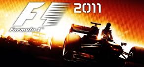 F1 2011 фото