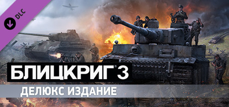 Blitzkrieg 3 - Digital Deluxe Edition Upgrade фото