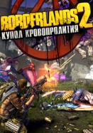 Borderlands 2: Купол кровопролития. (дополнение)