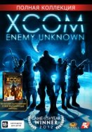 XCOM: Enemy Unknown. Полная коллекция