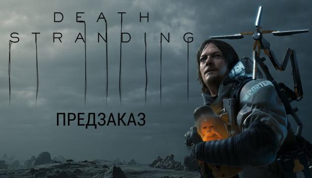 Death Stranding (Pre-Order)