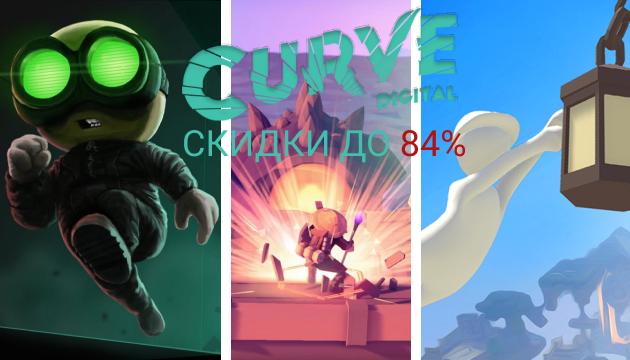 С 3 по 6 апреля скидки на игры от Curve Digital!