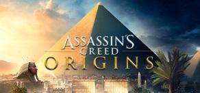 Assassin's Creed Истоки. Стандартное издание