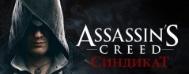 Assassin's Creed: Синдикат. Стандартное издание