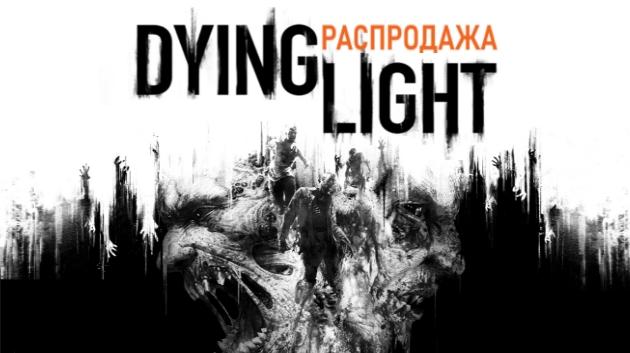 Распродажа серии Dying Light с 15 по 22 Марта!