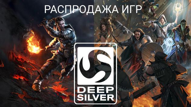 Тотальная распродажа игр от Deep Silver!