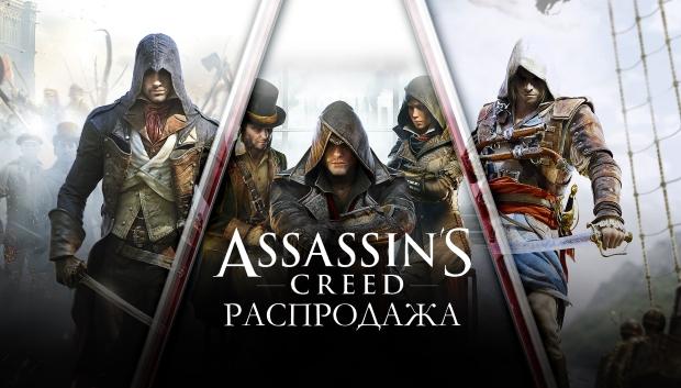 Распродажа серии Assassin's Creed с 19 по 25 Августа!