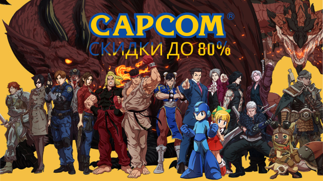 Распродажа игр от Capcom! До 16 апреля включительно!