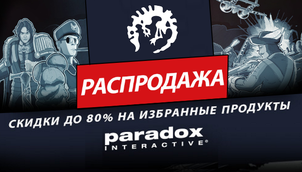 Распродажа издателя Paradox с 8 по 21 Июля!