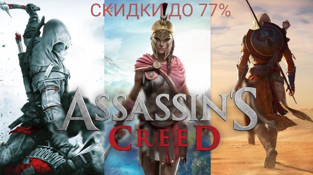 Assassin's Creed - распродажа игр до 12 апреля! Успейте купить со скидкой!