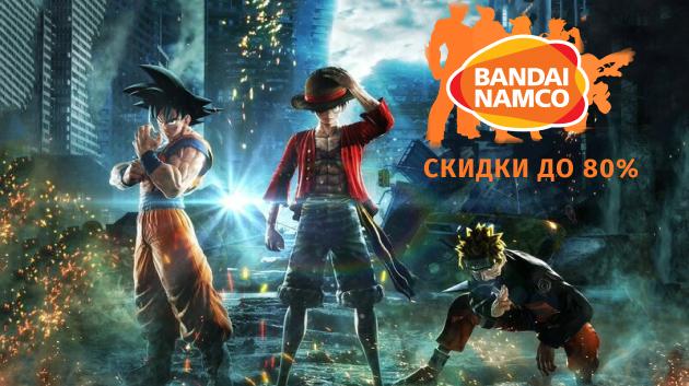 Огромная распродажа игр от Bandai Namco! Успевайте до 29 февраля!