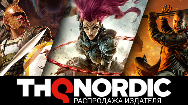 Распродажа игр от THQ Nordic до 1 марта!
