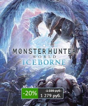 MONSTER HUNTER: WORLD : Iceborne - Pre Order