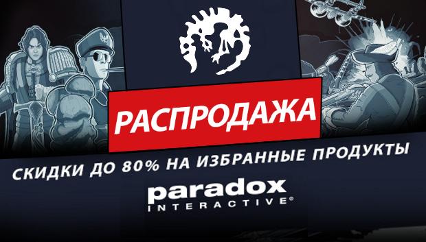 Распродажа издателя Paradox с 19 по 28 Апреля!