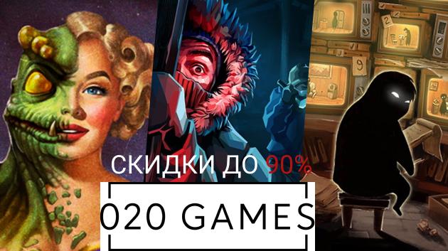 Отличные скидки на игры от 020 Games! С 9 по 14 апреля!