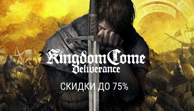Скидки на Kingdom Come: Deliverance до 16 апреля!