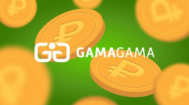 Партнерская программа Gama-Gama: зарабатывай на любимых играх!