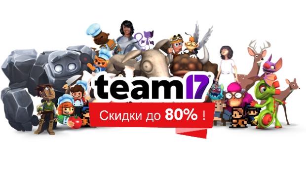 Распродажа издателя Team 17 с 14 по 20 Февраля!