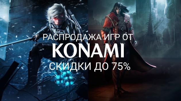 Скидки на игры от Konami! Успевайте до 9 февраля!
