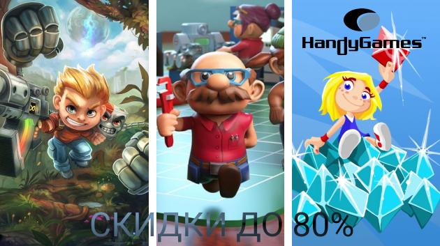 Ловите скидку на игры от Handy Games!